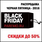 Черная пятница 2016 в интернет-магазине PAREMO.RU стартует 25.11.2016.