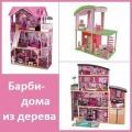 Домики для Барби из дерева – это качество, прочность и долгий срок службы.